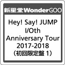 ●Hey! Say! Jump/I/Oth Anniversary Tour 2017-2018<3DVD>(初回限定盤1)20180627