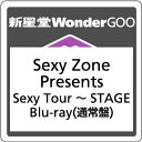 【先着特典付】Sexy Zone/Sexy Zone Presents Sexy Tour 〜 STAGE<2Blu-ray>(通常盤)[Z-6544]2017...