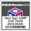 ●Hey!Say!JUMP/Hey!Say!JUMP LIVE TOUR 2016 DEAR.<2DVD>(初回限定盤)20170426