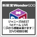 ●【先着特典付】ジャニーズWEST/ジャニーズ WEST 1st ドーム LIVE ♡24から感謝届けます♡<2DVD>(初回仕様)[Z...