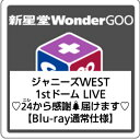 【先着特典付】ジャニーズWEST/ジャニーズ WEST 1st ドーム LIVE ♡24から感謝届けます♡<2Blu-ray>(通常仕様...