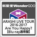嵐/ARASHI LIVE TOUR 2016-2017 Are you Happy?<2Blu-ray+DVD>(通常盤)20170531