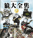 MAN WITH A MISSION/狼大全集V<Blu-ray>(通常盤)20170614
