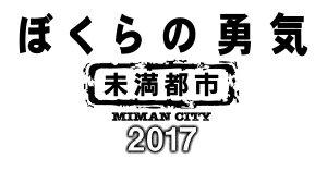 【先着特典付】堂本光一/堂本剛/ぼくらの勇気 未満都市2017<Blu-ray>[Z-6608]20171206