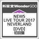 ●NEWS/NEWS LIVE TOUR 2017 NEVERLAND<DVD>(初回盤)20180124