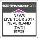 NEWS/NEWS LIVE TOUR 2017 NEVERLAND<DVD>(通常盤)20180124