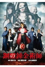 ■■邦画/鋼の錬金術師<DVD>20180418