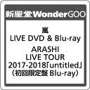 ●嵐/ARASHI LIVE TOUR 2017-2018 「untitled」<2Blu-ray>(初回限定盤)20180613