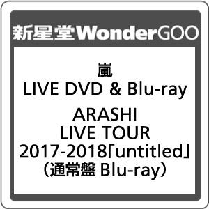嵐/ARASHI LIVE TOUR 2017-2018 「untitled」<Blu-ray>(通常盤)20180613