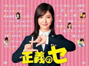 TVドラマ/「正義のセ」DVD BOX<DVD>20181121