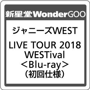 ジャニーズWEST/ジャニーズWEST LIVE TOUR 2018 WESTival<Blu-ray>(初回仕様)20181024