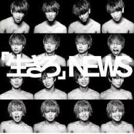 ◎NEWS/「生きろ」<CD>(通常盤)20180912