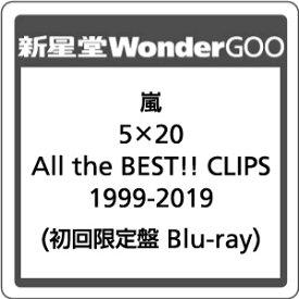 嵐/5×20 All the BEST!! CLIPS 1999-2019<2Blu-ray>(初回限定盤)20191016