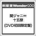 ●【先着特典付】関ジャニ∞/十五祭<DVD>(初回限定盤)[Z-8662]20191030