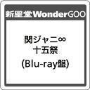 ●関ジャニ∞/十五祭<Blu-ray>(Blu-ray盤)20191030