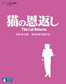 ◆◆<お取り寄せ商品>宮崎駿/猫の恩返し/ギブリーズ episode2<Blu-ray>(通常盤)
