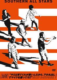 """【先着特典付】サザンオールスターズ/LIVE TOUR 2019 """"キミは見てくれが悪いんだから、アホ丸出しでマイクを握ってろ!!"""" だと!? ふざけるな!!<3DVD+GOODS>(完全生産限定盤 [三点まとめ買いセット])[Z-8733]20191127"""