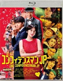 映画『コンフィデンスマンJP』通常版<Blu-ray>20191204