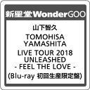 ●【先着特典付】山下智久/TOMOHISA YAMASHITA LIVE TOUR 2018 UNLEASHED - FEEL THE LOVE -<Blu-ray>(初回生産限…