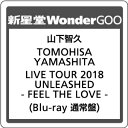 【先着特典付】山下智久/TOMOHISA YAMASHITA LIVE TOUR 2018 UNLEASHED - FEEL THE LOVE -<Blu-ray>(通常盤)[Z-82…