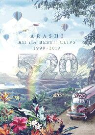 嵐/5×20 All the BEST!! CLIPS 1999-2019<2DVD>(通常盤)20191016