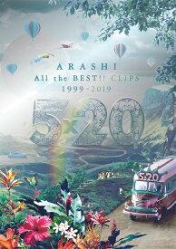 嵐/5×20 All the BEST!! CLIPS 1999-2019<3DVD>(初回限定盤)20191016