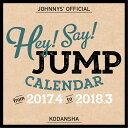Hey!Say!JUMP 2017年カレンダー 2017.4→2018.3 <カレンダー>20170309