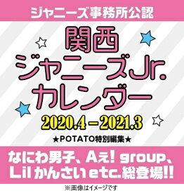関西ジャニーズJr./関西ジャニーズJr.カレンダー 2020.4−2021.3<カレンダー>20200306