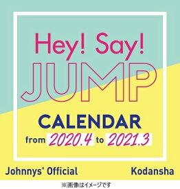 Hey! Say! JUMP/Hey!Say!JUMP 2020.4—2021.3 オフィシャルカレンダー(仮)<カレンダー>20200306