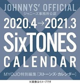 SixTONES/SixTONESカレンダー 2020.4→2021.3<カレンダー>20200306