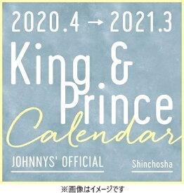 King & Prince/King & Princeカレンダー 2020.4→2021.3 Johnnys'Official(仮)<カレンダー>20200306
