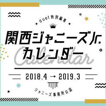 関西ジャニーズJr.カレンダーYELLOW<カレンダー>20180309