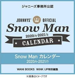 Snow Man/Snow Manカレンダー 2020.4-2021.3<カレンダー>20200306