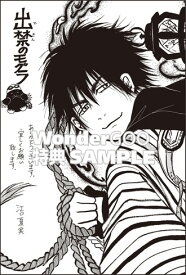 【特典付】出禁のモグラ(1)<コミック>[Z-12099]20210922