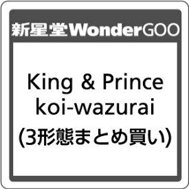 【先着特典付】King & Prince/koi-wazurai<CD>(3形態まとめ)[Z-8498・8499・8450]20190828