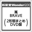 嵐/BRAVE<CD+DVD>(2形態まとめDVD)20190911