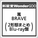 嵐/BRAVE<CD+Blu-ray>(2形態まとめBlu-ray)20190911