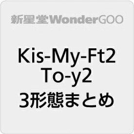 【3形態同時予約購入特典付】Kis-My-Ft2/To-y2<CD>(3形態まとめ)[Z-9068]20200325