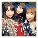 【オリジナル特典付】TrySail/Free Turn<CD+DVD>(初回生産限定盤)[Z-8989]20200122