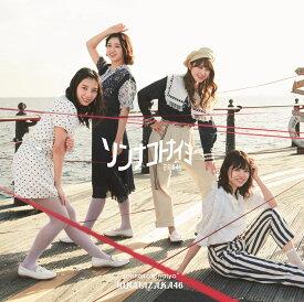 ◆◆【応募ハガキ付】日向坂46/ソンナコトナイヨ<CD+Blu-ray>(TYPE-B 初回仕様限定盤)[Z-9044]20200219