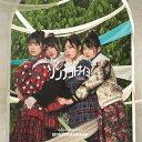 ◆◆【応募ハガキ付】日向坂46/ソンナコトナイヨ<CD+Blu-ray>(TYPE-C 初回仕様限定盤)[Z-9044]20200219