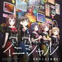 【オリジナル&連動購入特典付】Poppin'Party/イニシャル/夢を撃ち抜く瞬間に!<CD>(キラキラVer./通常盤)[Z-8888]…