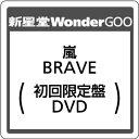 嵐/BRAVE<CD+DVD>(初回限定盤DVD)20190911