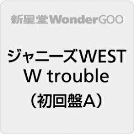 ●【先着特典付】ジャニーズWEST/W trouble<CD+DVD>(初回盤A)[Z-9070]20200318