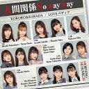 【オリ特付】モーニング娘。'20/KOKORO&KARADA/LOVEペディア/人間関係No way way<CD+DVD>(初回生産限定盤C)[Z-889…