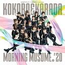 【オリ特付】モーニング娘。'20/KOKORO&KARADA/LOVEペディア/人間関係No way way<CD+DVD>(初回生産限定盤SP)[Z-88…