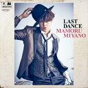 【オリジナル特典付】宮野真守/LAST DANCE<CD>[Z-8838]20200122