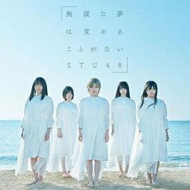 【オリジナル特典】STU48/無謀な夢は覚めることがない<CD+DVD>(Type B通常盤)[Z-8919・8991]20200129