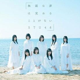 【オリジナル特典】STU48/無謀な夢は覚めることがない<CD+DVD>(Type C通常盤)[Z-8919・8991]20200129