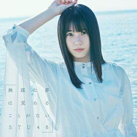 【オリジナル特典】STU48/無謀な夢は覚めることがない<CD+DVD>(Type A初回限定盤)[Z-8919・8991]20200129